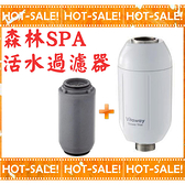 《多搭贈一顆濾芯共二顆》Vitaway 大侑 森林SPA 活水除氯 沐浴過濾器 濾水器 (含主機+濾芯*2顆)