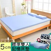 House Door 大和抗菌表布 5cm記憶床墊外宿組-雙人5尺天空藍