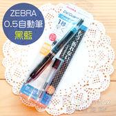 菲林因斯特《 斑馬 Type-ER 自動筆 黑藍 》ZEBRA DelGuard 0.5mm 旋轉橡皮擦 自動鉛筆