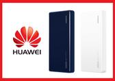 Huawei華為 原廠40W SuperCharge超級快充行動電源【台灣公司貨】