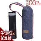 生活用品 時尚經典牛仔水瓶手提保溫包 保溫保冷袋 便當袋 9款【生活Go簡單】現貨販售