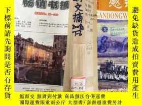 二手書博民逛書店感動文摘罕見2009 1-6Y208538