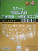 【書寶二手書T4/電腦_ZAK】超輕鬆!電腦組裝與系統修復‧故障排除DIY(Win7&8)_資訊啟發團隊
