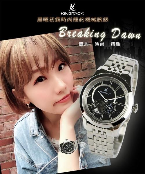 【KINGTAGK】晨曦初露時尚簡約機械腕錶-白金
