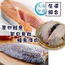 【南紡購物中心】【賣魚的家】厚切鮭魚/鱸...