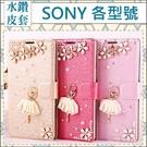 SONY Xperia1 II Xperia5 II Xperia10 Plus Xperia5 XZ3 手機皮套 水鑽皮套 客製化 訂做 多圖綜合款