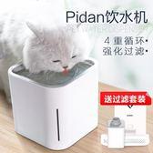 貓咪飲水機pidan寵物自動循環喂水喝水流動貓噴泉活水貓用飲水器