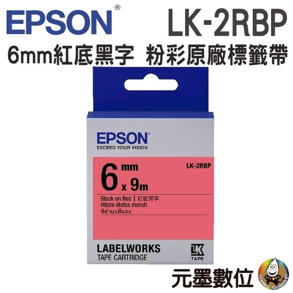 EPSON LK-2RBP C53S652402 粉彩系列紅底黑字標籤帶 寬度6mm