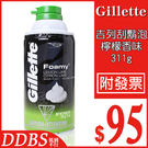 【DDBS】Gillette 吉列刮鬍泡 檸檬 311g (砸派/派對泡沫)
