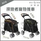 PETSTRO沛德奧[探險者寵物推車,903,2種顏色](可乘載28公斤)