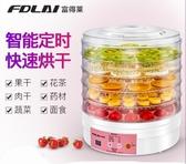 乾果機富得萊干果機食物脫水風干機家用小型水果蔬菜寵物肉類食品烘干機-凡屋FC