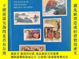 二手書博民逛書店中華人民共和國郵票目錄罕見1991年版 Y253247 人民郵電