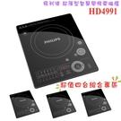 【四入團購價 限量優惠11200元】PHILIPS HD4991 / HD-4991 飛利浦超薄型智慧變頻電磁爐