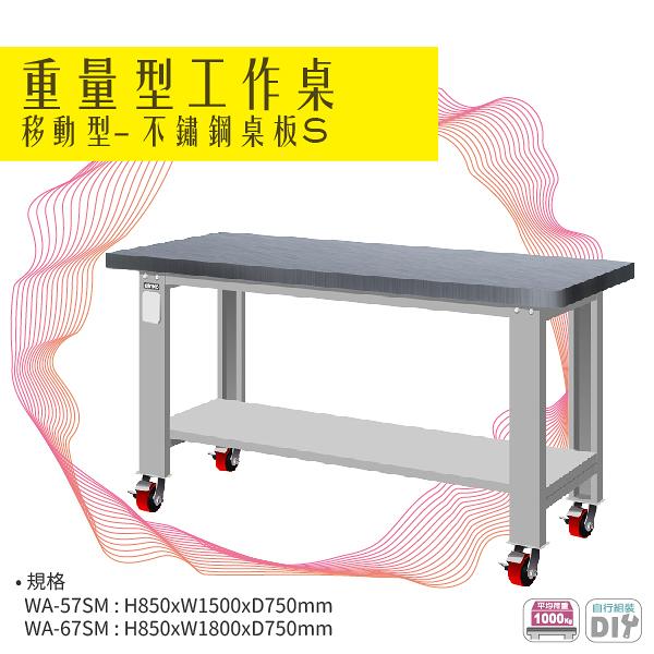 天鋼 WA-57SM (重量型工作桌) 移動型 不鏽鋼桌板 W1500