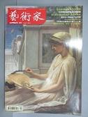 【書寶二手書T2/雜誌期刊_EW8】藝術家_491期_達達藝術運動一百年專輯