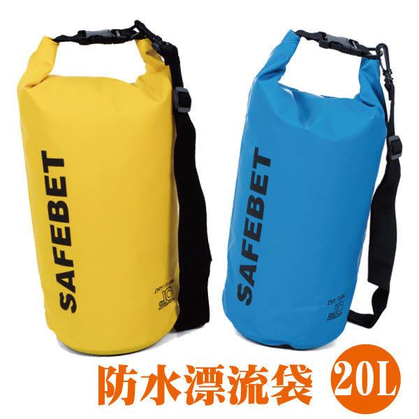 大容量防水漂流袋 20L 防水袋 漂流袋 防水收納袋 收納袋 手機相機防水袋 救生圈【SE0258】Loxin