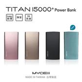 [富廉網]【Mycell】TAITAN 15000+ 雙輸出快充 鋁合金薄型行動電源(PC-012)