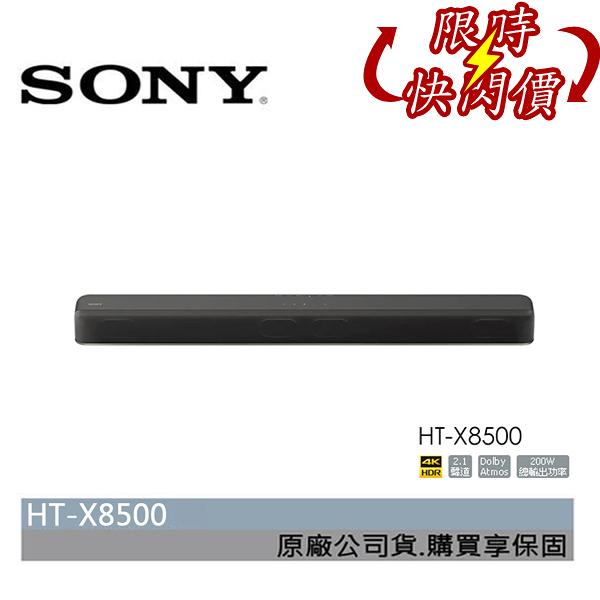 【限時加購價+分期0利率】SONY HT-X8500 家庭劇院 SOUNDBAR 公司貨