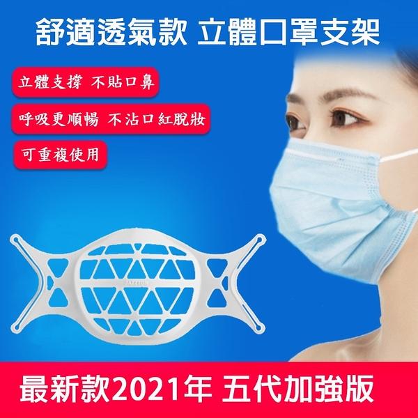【10入】五代加強版SK05矽膠舒適款立體3D透氣口罩支架