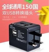 高功率2.1A雙USB旅行萬用轉接插頭 多國轉接頭 萬國插座 萬用插座 多國轉接插座插頭 交換禮物