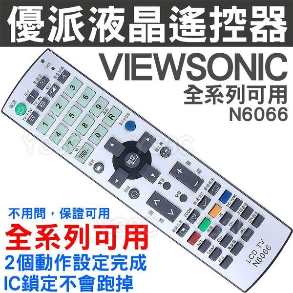 VIEWSONIC 優派液晶電視遙控器 N6066全機種適用  優派 液晶電視 遙控器