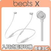 Beats X 頸掛式 運動藍牙耳機 磨砂銀色,8小時連續撥放,支援快速充電,分期0利率,APPLE公司貨