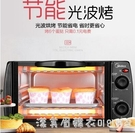 多功能全自動電烤箱家用烘焙小型烤箱烘干迷你干果機蛋糕披薩 220vNMS漾美眉韓衣