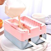 雪糕模具硅膠家用diy自制做冰糕冰淇淋冰棒冰棍棒冰磨具套裝帶蓋【店慶滿月好康八折】