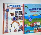 [COSCO代購] W132988 我的交通工具+建築工程磁貼遊戲書(兩冊合售)
