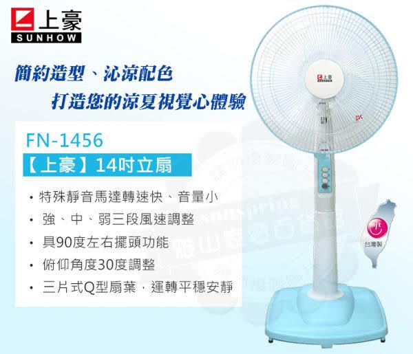 上豪14吋立扇/桌扇/涼風扇/電扇 FN-1456~台灣製造