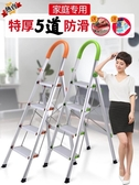 鋁梯 家用梯子鋁合金加厚折疊梯人字梯扶梯四五步室內閣樓梯工程梯WY