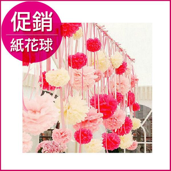 現貨【婚禮佈置用紙花球(15cmDIY)】婚禮會場佈置 歐式花球繡球花 紙花球 生日派對裝飾