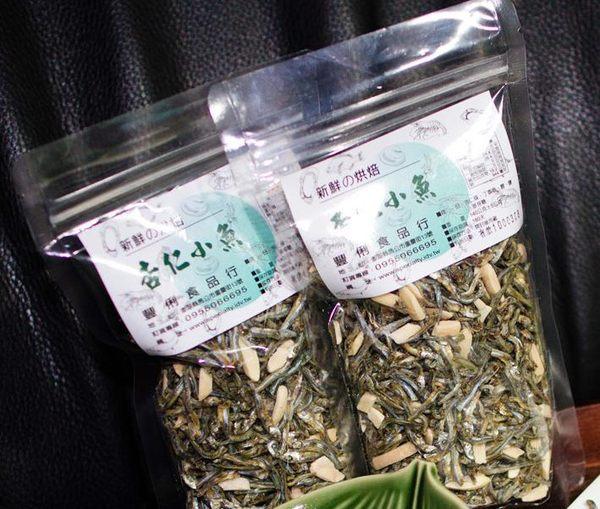 澎湖 杏仁小魚 (120g)是丁香魚喔   一包