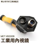 博士特汽修 工業用內視鏡MET-VB300B 一米長蛇管內視鏡 管道內視鏡 100cm蛇管 3.5吋全彩螢幕