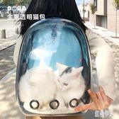寵物外出包哆啦全景透明寵物包太空包貓包便攜艙雙肩書包背包狗狗貓咪 PA6308『紅袖伊人』