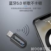 USB藍芽音頻接收器立體聲汽車變無線音響箱aux車載藍芽5.0適配器 moon衣櫥
