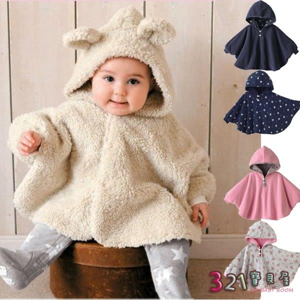 外套童裝-連帽外套三層斗篷保暖披風兩面可穿-321寶貝屋