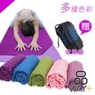 「指定超商299免運」 瑜珈墊鋪巾 超細纖維 止滑鋪巾 瑜珈墊 戶外 瑜珈用品 贈收納袋【TPS013】