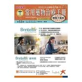 常用藥物治療手冊第53期(附網路版電子藥典.交互作用.健檢平台)