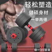 泊尚包膠環保啞鈴男士家用健身器材練臂肌10/20/30公斤杠鈴套裝【帝一3C旗艦】YTL