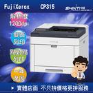 【免運】 富士全錄 CP315 A4彩色S-LED印表機