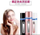 納米噴霧補水儀充電式手持便攜臉部保濕美容儀迷你加濕冷噴蒸臉器  麻吉鋪