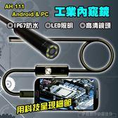 【3C商城】【AH-111】內窺鏡高清攝像頭 高清攝像頭 開鎖管道工業汽修內視鏡監控設備