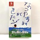 任天堂 Switch NS 蠟筆小新 偶和博士的暑假 不會結束的7日之旅 純日版 限定版【現貨】