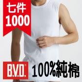 BVD↘100%純棉內衣褲系列商品任選7件1000元