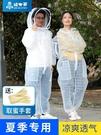 養蜂服夏季專用透氣散熱防蟄防蜂衣全套養蜂用品全身養蜂人防護服 小山好物