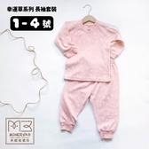 【愛吾兒】米諾娃 Minerva 幸運草系列 長袖套裝 1-4號 (MV2338)