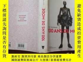 二手書博民逛書店100罕見ANS DE NODE【大16開銅版彩印 時裝設計方面