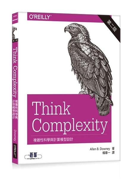 (二手書)Think Complexity:複雜性科學與計算模型設計 第二版
