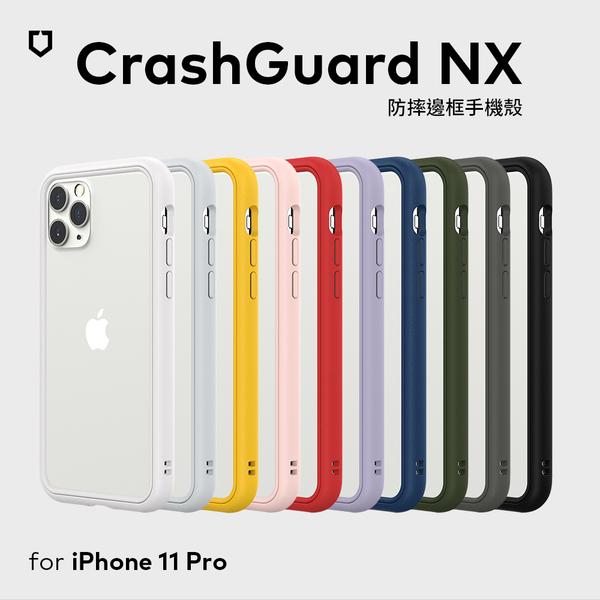 犀牛盾CrashGuard NX 防摔邊框手機殼 - iPhone 11 Pro